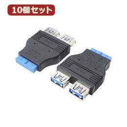 【10個セット】 M/B アクセサリー USB3.0 ピンヘッダアダプタ MB-USB3X10オススメ  生活 雑貨 通販:創造生活館