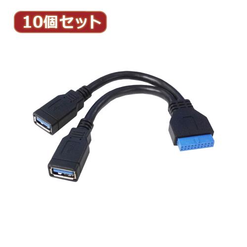 生活関連グッズ 【10個セット】 M/B アクセサリー USB3.0 ピンヘッダケーブル MB-USB3/CAX10