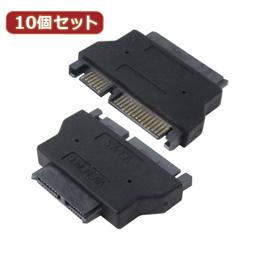 便利雑貨 【10個セット】 SATAドライブ変換 slim SATA-SATA ドライブ SATASL-SATAX10