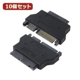 便利雑貨 【10個セット】 SATAドライブ変換 microSATA-SATA ドライブ SATAMI-SATAX10
