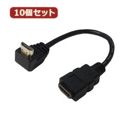 便利雑貨 【10個セット】 HDMI L型ケーブル延長20(上L) HDMI-CA20ULX10