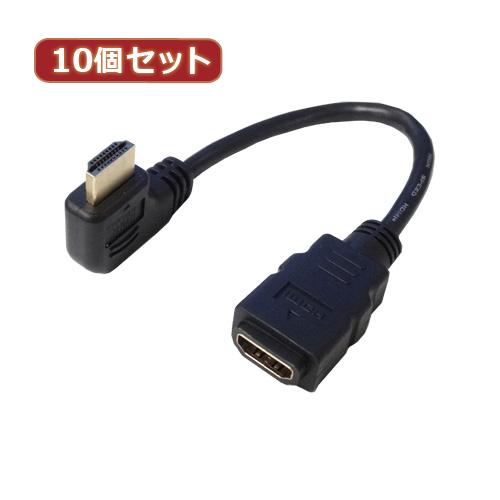 生活関連グッズ 【10個セット】 HDMI L型ケーブル延長20(右L) HDMI-CA20RLX10