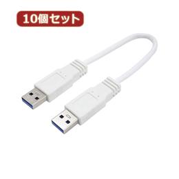 【10個セット】 USB3.0ケーブル A-A 20 ストレート結線 USB3A-A/CA20X10人気 商品 送料無料 父の日 日用雑貨