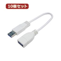【10個セット】 USB3.0ケーブル A延長20 USB3A-AB/CA20X10人気 商品 送料無料 父の日 日用雑貨