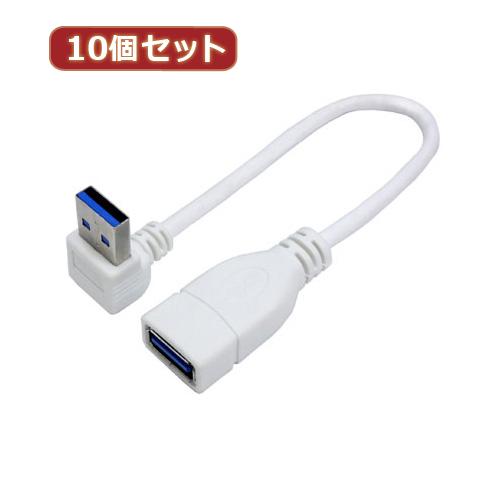 生活関連グッズ 【10個セット】 USB3.0L型ケーブル延長20(上L) USB3A-CA20ULX10