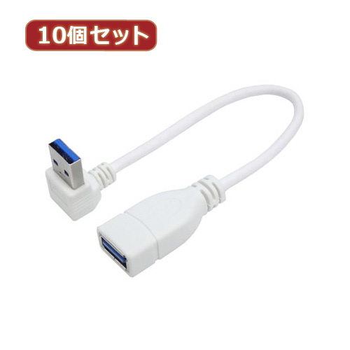 生活関連グッズ 【10個セット】 USB3.0L型ケーブル延長20(下L) USB3A-CA20DLX10