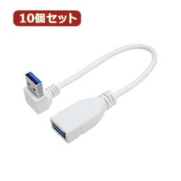 変換コネクタ・ケーブル 関連商品 【10個セット】 USB3.0L型ケーブル延長20(下L) USB3A-CA20DLX10