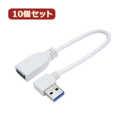 お役立ちグッズ 【10個セット】 USB3.0L型ケーブル延長20(左L) USB3A-CA20LLX10