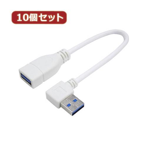 生活関連グッズ 【10個セット】 USB3.0L型ケーブル延長20(右L) USB3A-CA20RLX10