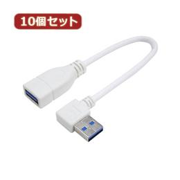 お役立ちグッズ 【10個セット】 USB3.0L型ケーブル延長20(右L) USB3A-CA20RLX10