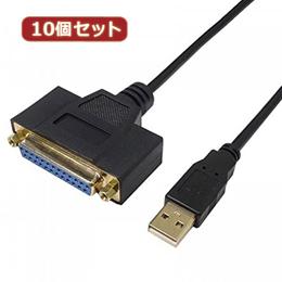 便利雑貨 【10個セット】 USB to パラレル25ピン(1.0m) USB-PL25/10G2X10