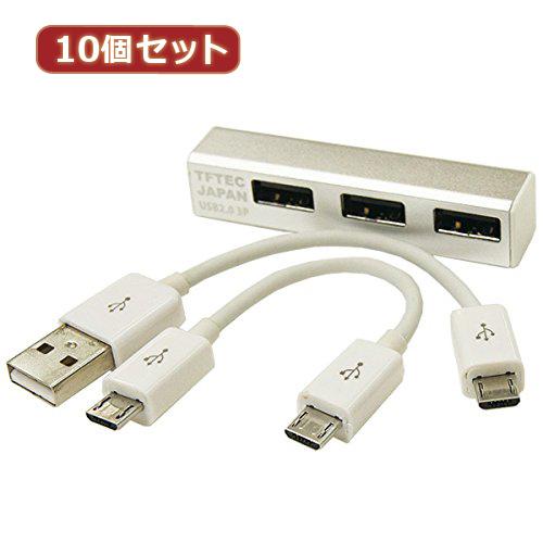 生活関連グッズ 【10個セット】 USB2.0 3ポートHUB USB2-HUB3X10
