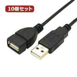 便利雑貨 【10個セット】 極細USBケーブルAオス-Aメス 5m USB2A-AB/CA500X10