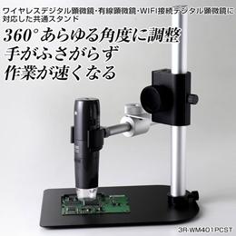 便利雑貨 顕微鏡Anyty専用スタンド 3R-WM401PCST