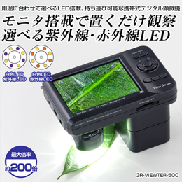 便利雑貨 デジタル顕微鏡ViewTerIR 3R-VIEWTER-500IR