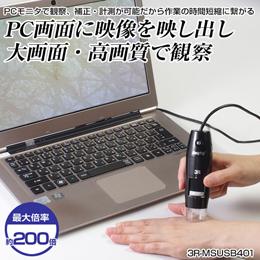 便利雑貨 USB接続マイクロスコープ200倍モデル 3R-MSUSB401