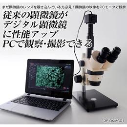 便利雑貨 顕微鏡アダプタ 3R-DKMC01
