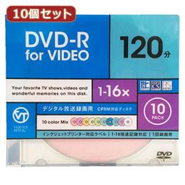 便利雑貨 10個セット DVD-R(Video with CPRM) 1回録画用 120分 1-16倍速 10P カラーミックス10色 インクジェットプリンタ対応 DR-120DVCMIX.10CAX10