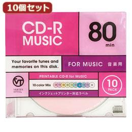 10個セット CD-R(Audio) 80分 10P カラーミックス10色 インクジェットプリンタ対応 10CDRA.CMIX.80VXCAX10お得 な全国一律 送料無料 日用品 便利 ユニーク