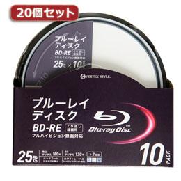 便利雑貨 20個セット BD-RE 繰り返し録画用 1-2倍速 10枚スピンドルケース BDE-25SP10V2X20