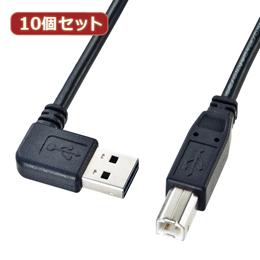 便利雑貨 10個セット 両面挿せるL型USBケーブル(A-B標準) KU-RL5 KU-RL5X10