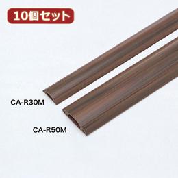 便利雑貨 10個セット ケーブルカバー(木目) CA-R50MX10