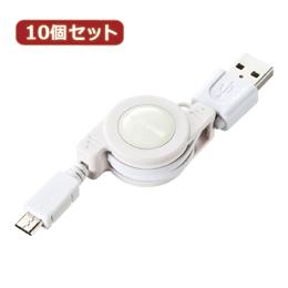 便利雑貨 10個セット 巻き取りUSB2.0モバイルケーブル(ホワイト) KU-M08MCBWX10