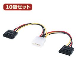 ケーブル関連 10個セット シリアルATA電源ケーブル TK-PWSATA3N TK-PWSATA3NX10