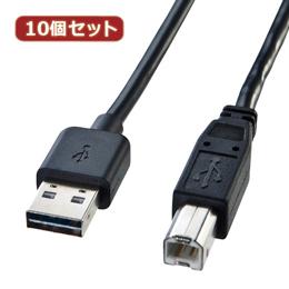 便利雑貨 10個セット 両面挿せるUSBケーブル(A-B標準) KU-R3 KU-R3X10