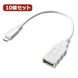 便利雑貨 10個セット USBホスト変換アダプタケーブル(MicroBオス-Aメス) AD-USB18W AD-USB18WX10