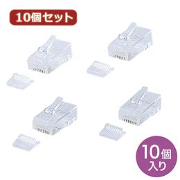 便利雑貨 10個セット RJ-45コネクタ(より線・超フラットケーブル用) ADT-RJ45-10FN ADT-RJ45-10FNX10