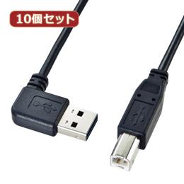 10個セット 両面挿せるL型USBケーブル(A-B標準) KU-RL2 KU-RL2X10お得 な全国一律 送料無料 日用品 便利 ユニーク