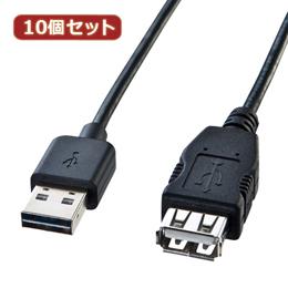 便利雑貨 10個セット 両面挿せるUSB延長ケーブル(A-Aメス) KU-REN05 KU-REN05X10