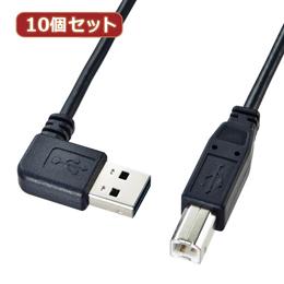 便利雑貨 10個セット 両面挿せるL型USBケーブル(A-B標準) KU-RL15 KU-RL15X10