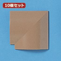 便利雑貨 10個セット ケーブルカバー(L型、ライトブラウン) CA-R70LBRLX10