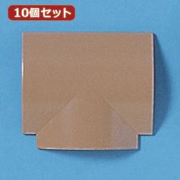 便利雑貨 10個セット ケーブルカバー(T型、ライトブラウン) CA-R70LBRTX10