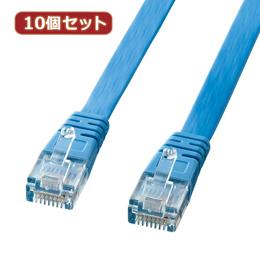 便利雑貨 10個セット UTPエンハンスドカテゴリ5より線フラットケーブル(ライトブルー・2m) LA-FL5-02LBKX10