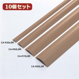 便利雑貨 10個セット ケーブルカバー(ライトブラウン) CA-R30LBRX10