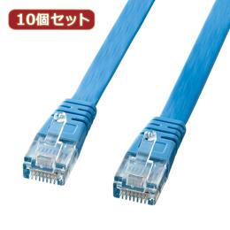 便利雑貨 10個セット UTPエンハンスドカテゴリ5より線フラットケーブル(ライトブルー・1m) LA-FL5-01LBKX10