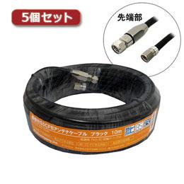日用品 便利 ユニーク 5個セット 3Aカンパニー S5CFBアンテナケーブル ブラック 10m 加工済み S5CFB-WP100BK S5CFB-WP100BKX5