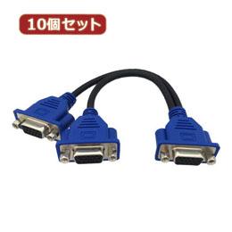 便利雑貨 10個セット VGA分配ケーブル メス×1-メス×2 0.2m PAD-JVGSP02 PAD-JVGSP02X10