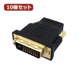 便利雑貨 10個セット HDMI(メス)-DVI24Pin(オス)変換プラグ PAD-HDDVI PAD-HDDVIX10
