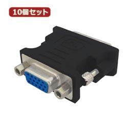 便利雑貨 10個セット VGA(メス)-DVI(オス)変換プラグ VGA変換アダプタ PAD-VGADVI PAD-VGADVIX10