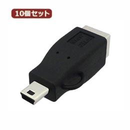 便利雑貨 10個セット USB2.0 B(メス)-miniUSB(オス)変換プラグ USB変換アダプタ UAD-BMNB UAD-BMNBX10