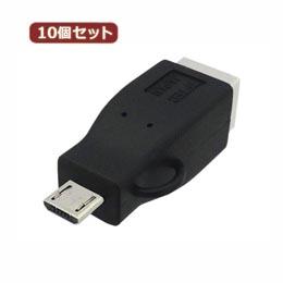 便利雑貨 10個セット USB2.0 B(メス)-microUSB(オス)変換プラグ USB変換アダプタ UAD-BMCB UAD-BMCBX10
