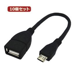 便利雑貨 10個セット USB2.0 A(メス)-microUSB(オス)変換ケーブル 0.2m UAD-AMCB UAD-AMCB02X10