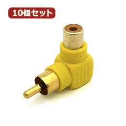 便利雑貨 10個セット L型変換ピンプラグ RCA(メス)⇒RCA(オス) VAD-RL VAD-RLX10