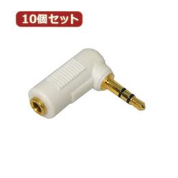 便利雑貨 10個セット L型変換ステレオミニプラグ ホワイト φ3.5mm(メス)⇒φ3.5mm(オス) 3A-35SLWH AAD-35SLWHX10