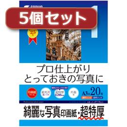 便利雑貨 5個セット インクジェット写真印画紙・超特厚 JP-EP1NA3X5