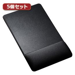 生活関連グッズ 5個セット リストレスト付きマウスパッド(布素材、高さ高め、ブラック) MPD-GELNHBKX5